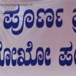 Inter School Kho Kho Competition in Purnapramati
