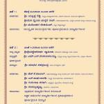 Purnapramati Utsava 2015 Invitation