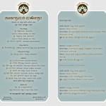 pūrṇapramati Mahotsava 2015-16 - Invitation