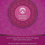 Mahotsava 2016 -17 Invitation