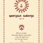 Mahotsava 2017 -18 Invitation